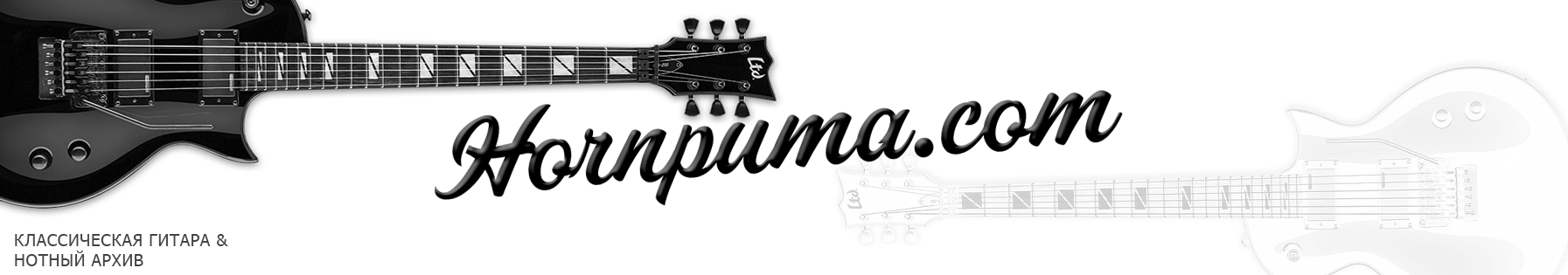 Классическая гитара нотный архив ноты для гитары